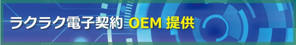 ラクラク電子契約 OEM提供